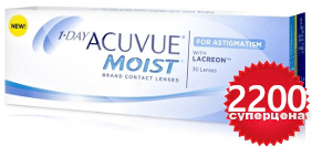 линзы 1-DAY Acuvue Moist for Astigmatism - ЦЕНА - 1150 руб