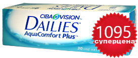 линзы однодневные DAILIES Aqua Comfort Plus (Дэйлиз Аква Комфорт плюс) (30 линз)